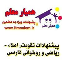 دانلود مقاله پیشنهادات ویژه به معلمین (پیشنهادات تقویت املاء – ریاضی – روخوانی فارسی)