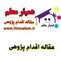 دانلود مقاله فرهنگیان (روش های پرورش خلاقیت دانش آموزان اول ابتدایی)