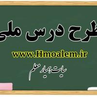 لیست طرح درس های مبتنی بر طرح درس ملی برای تمامی مقاطع