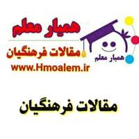 دانلود مقاله فرهنگیان مشکلات املاء دانش آموزان و راهکارهای رفع آن