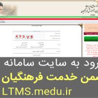 نحوه ورود به سامانه ضمن خدمت فرهنگیان,www.ltms.medu.ir,سایت LTMS