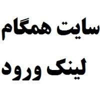 ورود به صفحه اصلی سایت سامانه همگام مدارس www.hamgam.medu.ir