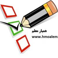 اصول فنی در طراحی سوالات امتحانی استاندارد – نکات مهم – همیار معلم www.hmoalem.ir