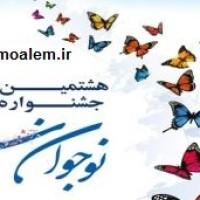 هشتمین جشنواره دانشآموزی نوجوان سالم ۱۳۹۸