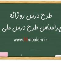 طرح درس روزانه ملی هدیه آسمانی ششم ابتدایی درس عید مسلمانان