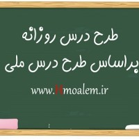 دانلود طرح درس روزانه ملی فارسی و نگارش دهم فنی و کاردانش