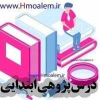 دانلود درس پژوهی تعلیمات اجتماعی چهارم ابتدایی امت اسلامی