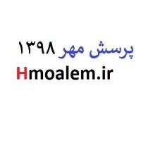 دانلود داستان کوتاه برای پرسش مهر ۱۳۹۸