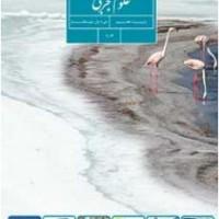 دانلود پکیج طرح درس روزانه ملی علوم هفتم شامل ۱۵ فصل