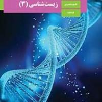 دانلود طرح درس سالانه زیست شناسی دوازدهم doc