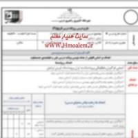 دانلود پکیج کامل طرح درس های روزانه ملی فارسی هفتم در قالب word شامل تمامی درس ها