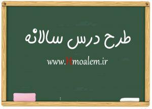 -طرح-درس-سالانه فارسی و ادبیات نهم